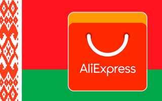 Заказ на Алиэкспресс в Беларусь: регистрация в личном кабинете, поиск товара и покупка с доставкой