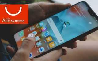 Стоит ли покупать телефон на Алиэкспресс в Беларусь: популярные модели, как оформить и оплатить заказ