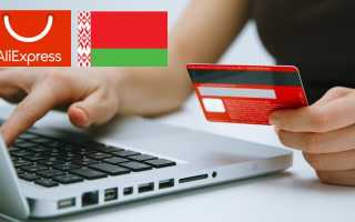 Оплата на Алиэкспресс в Беларуси: выбор способа, как привязать карту и что делать, если не проходит платеж?