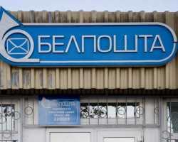 Отслеживание Алиэкспресс в Беларусь: трек-номер отправления, сайт БелПочты, получение посылки