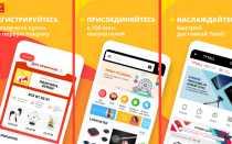 Скачивание и установка Алиэкспресс: мобильное приложение и её функционал