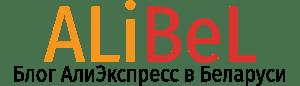 AлиЭкспресс в Беларуси