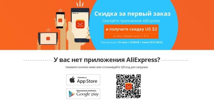 Скидки на первую покупку при установке приложения
