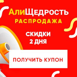 АлиЭкспресс Беларусь