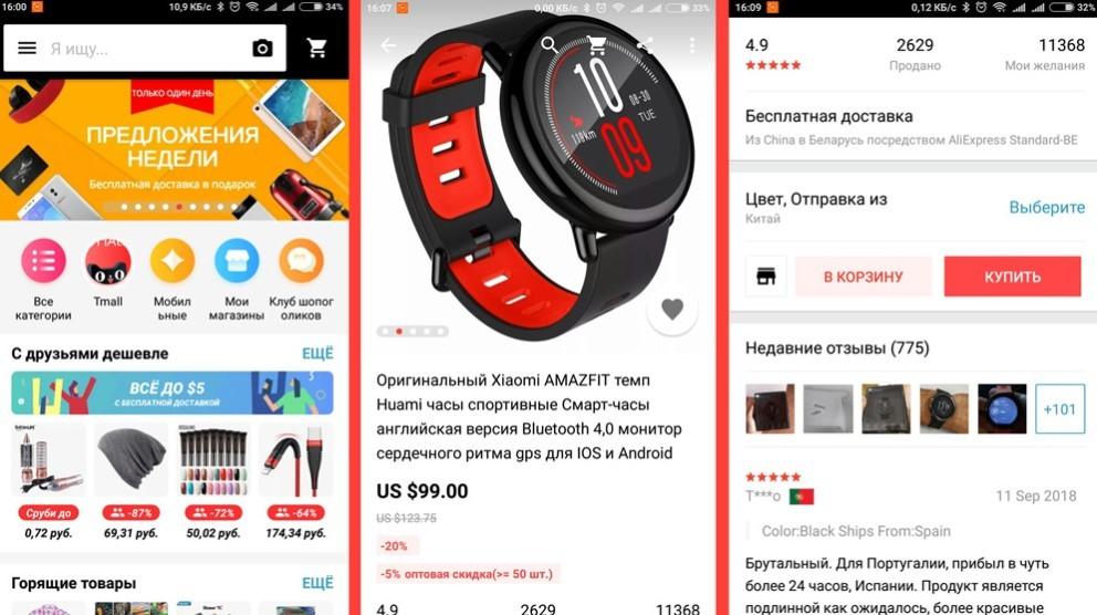 Оформление заказа через телефон на АliExpress Mobile