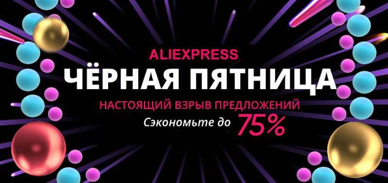 Black Friday на Aliexpress