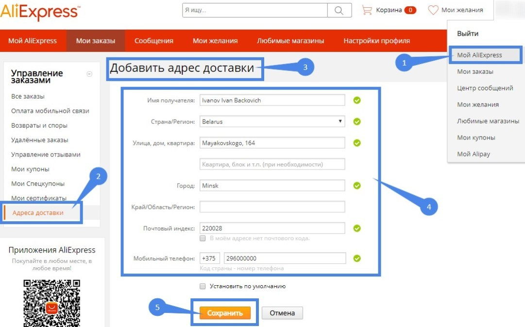 Форма добавления адреса доставки на AliExpress