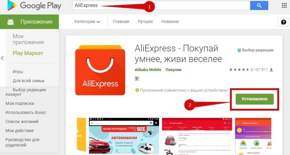 Мобильное приложение АлиЭкспресс на Андройд в Play Market
