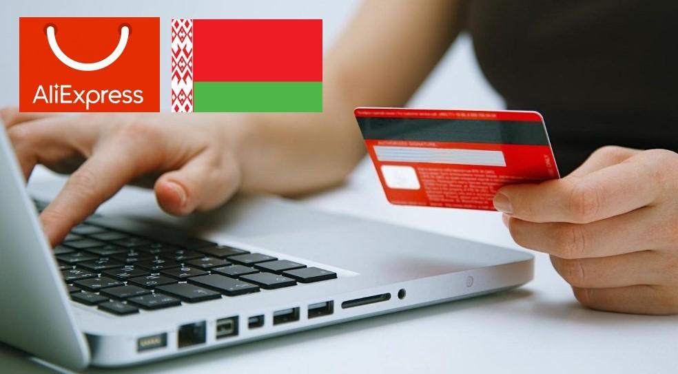 Оплата на Алиэкспресс в Беларуси