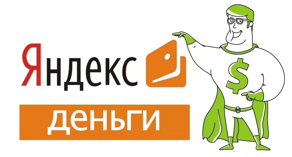 Оплата Яндекс Деньгами на AliExpress