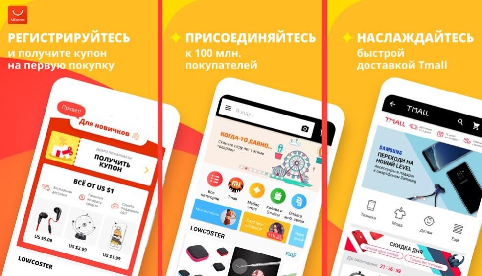 Приложение для мобильных телефонов AliExpress Mobile