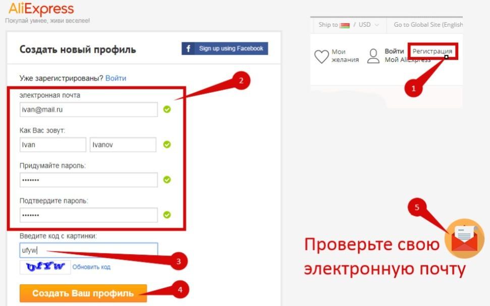 Регистрация в личном кабинете на АлиЭкспресс