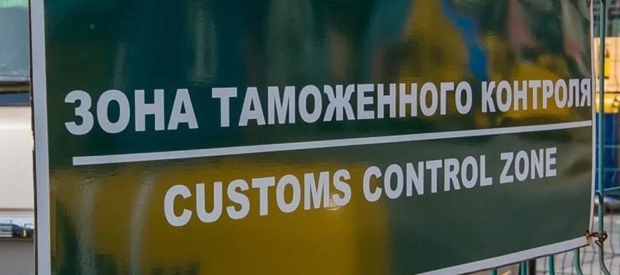 Слежение за почтовыми отправлениями в зоне таможенного контроля