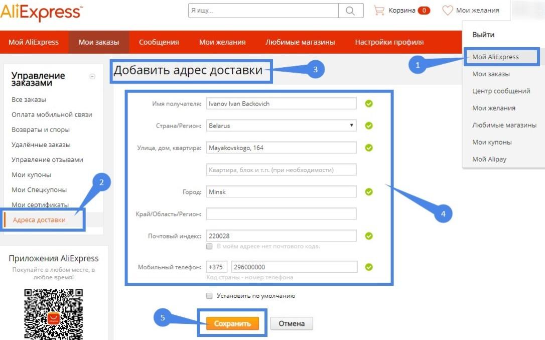 Указание адреса для доставки в Беларусь