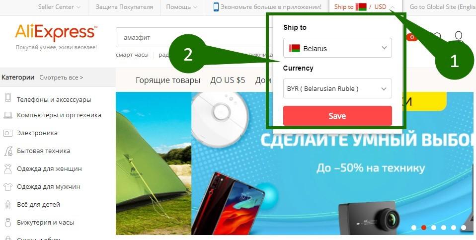 Выбор на AliExpress валюты: белорусские рубли