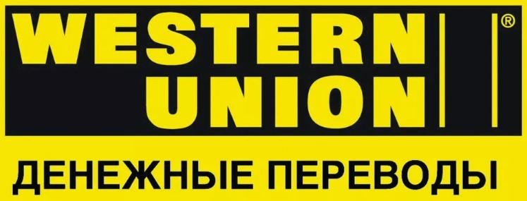 Международные денежные переводы WESTERN UNION