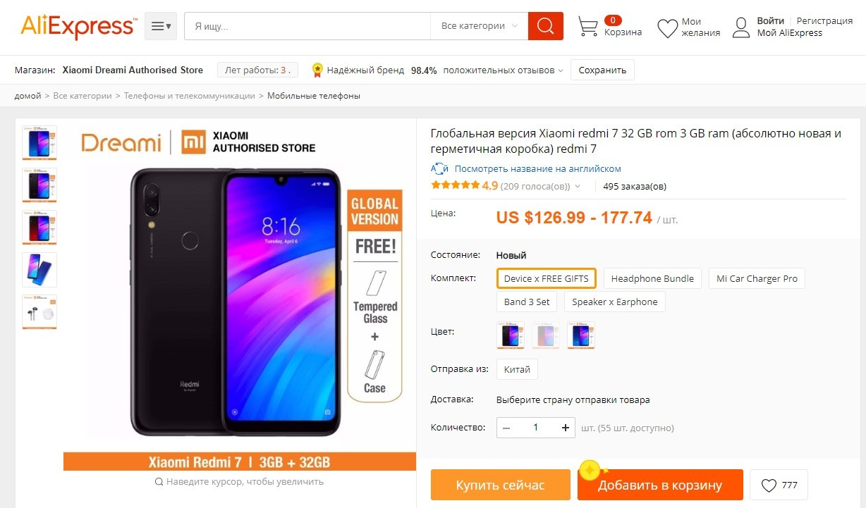 Xiaomi Redmi 7 на Алиэкспресс